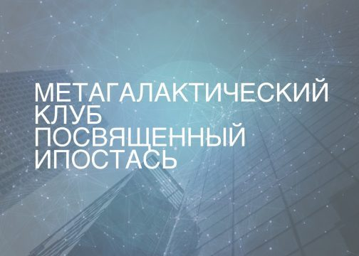 Онлайн встречи участников Мг клуба «ПИ»