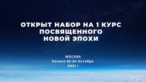 Первый курс Синтеза Посвященного в Москве